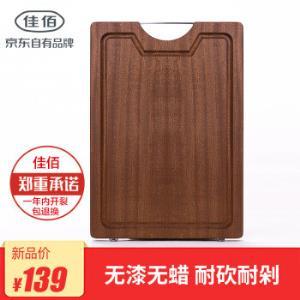 佳佰  天然整木乌檀木实木切菜板 加厚可剁骨无漆无蜡家用砧板案板面板(40*28*2.5cm) DB734099元