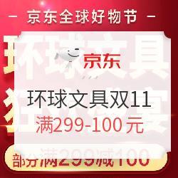 京东双11环球文具狂欢盛宴满299-100元