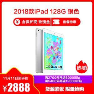 2018年新款 Apple iPad 9.7英寸 128G WIFI版 平板电脑 MR7K2CH/A 银色+新iPad保护壳树脂纹 玫瑰金2888元