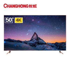 长虹(CHANGHONG) 50D3P 50英寸 4K 液晶电视 2199元