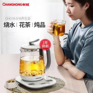 长虹(CHANGHONG) CHG18―S16 电热水壶 养生壶 ¥159