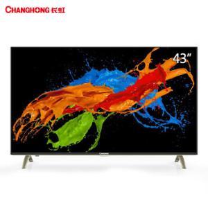 CHANGHONG 长虹 D3F系列 液晶电视 43英寸1399元