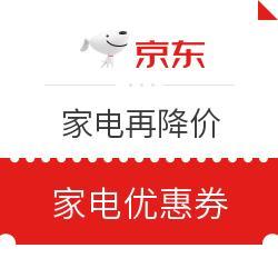 京东 家电 两档全品类优惠券满1000-50,500-30,仅限15点-17点可用