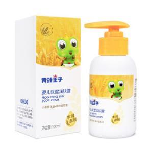 FROGPRINCE 青蛙王子 婴儿保湿润肤露 100ml *8件119.2元(合14.9元/件)