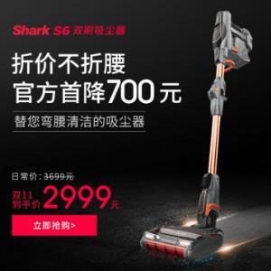 500大额优惠券!美国Shark鲨客双刷头吸尘器S6手持推杆大功率无绳无线除螨家用 7.4折 ¥2499
