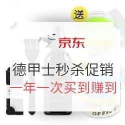 WATASHI 德甲士 清洁产品秒杀促销活动多款商品买二赠一、买一赠多