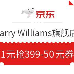 京东 Harry Williams旗舰店 优惠券1元秒杀满399-50元优惠券