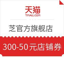 天猫精选 兰芝官方旗舰店 店铺优惠券满300-50元店铺优惠券