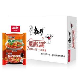 康师傅 爱情公寓IP版 香辣牛肉面12袋+酸辣牛肉面6袋35.9元