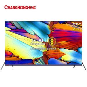 CHANGHONG 长虹 55A7U 液晶电视 55英寸2349元包邮(需用券)