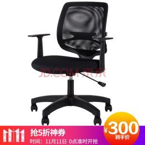 震旦 AURORA 电脑椅 需要优惠券270元