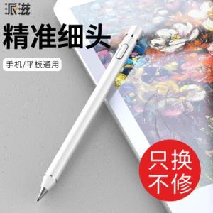派滋 主动式电容笔细头 苹果平板手写笔 surface触屏ipad平板绘画笔pro手机平板电脑手写笔 充电款带线 白色129元