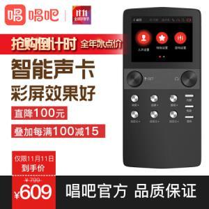 唱吧 K10 智能彩屏声卡手机声卡快手抖音主播直播喊麦录音K歌唱歌设备644元