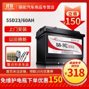 骆驼(CAMEL)汽车电瓶12V蓄电池55D23(2S) 60AH适配朗动起亚K3马自达3 以旧换新  帝豪EC7288元