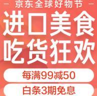 促销活动:京东 进口零食 每满99-50元