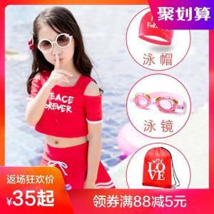 佑游 37201 女童泳衣+泳帽 (需用券)20元包邮