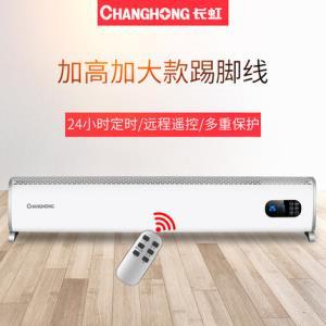 长虹 智能节能速热对流取暖器 199元包邮