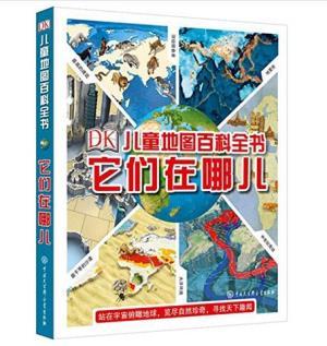 DK儿童地图百科全书―它们在哪儿