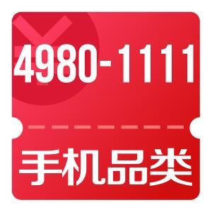 京东优惠券 整点领手机品类4980-1111券 每天0/10/14/20点秒杀