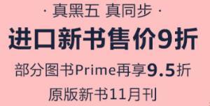 亚马逊中国 进口新书