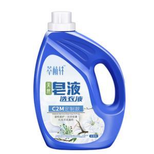 萃植轩-皂液洗衣液瓶装 券后9.9元