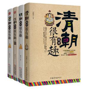 《中国史记》(全4册)