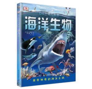 《DK生物大揭秘:海洋生物》 *5件