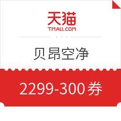 贝昂 空气净化器 优惠券    2299-300优惠券