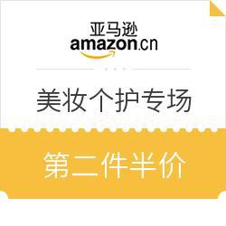 亚马逊中国 美妆个护专场    第二件半价