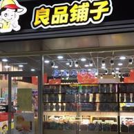 今晚24点结束!京东良品铺子、三只松鼠等零食大促 满199-120元券 猪肉脯100g7.5元拿走!