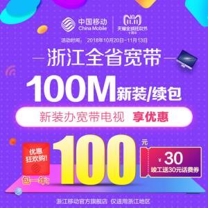浙江移动光宽带办100M新装续包包年宽带竣工送30元话费券    100元包邮