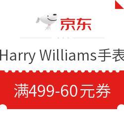 京东 Harry Williams旗舰店 店铺优惠券    可领满499-60元店铺优惠券