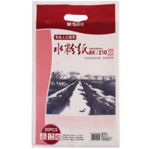 晨光(M&G)APYMX635美术专用8K水粉纸绘画纸20页/袋4.7元