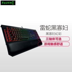 Razer雷蛇 黑寡妇蜘蛛幻彩版V2 机械键盘104键黄轴689元