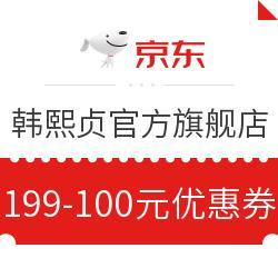 京东 韩熙贞官方旗舰店 优惠券领满199-100元店铺优惠券