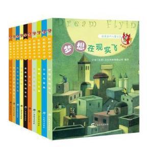 《红松鼠文学书・第二辑》(10册)38.3元