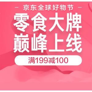 促销活动:京东超市糖巧零食会场 满199减100