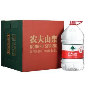 农夫山泉天然饮用水5L*4 整箱装31.9元