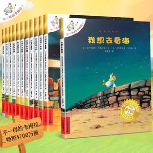 《不一样的卡梅拉》12册儿童漫画书 券后¥73