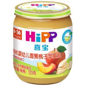 HiPP 喜宝 婴幼儿有机果泥 125g 香蕉桃子苹果味 19.6元