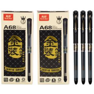 真彩(TRUECOLOR)金装系列0.5mm黑色中性笔 12支/盒*2盒A68 *5件 53.7元(合10.74元/件)
