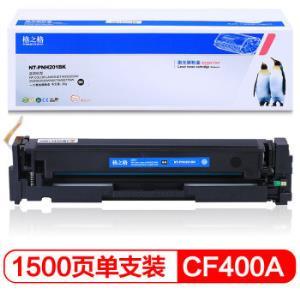 格之格 CF400A硒鼓PNH201BK适用惠普M252 M252N M252DN M252DW M274n M277DW M277n打印机粉盒201A黑色硒鼓 *2件258元(合129元/件)