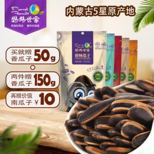 鹦鹉世家红枣五香焦糖味瓜子休闲零食  券后25.93元