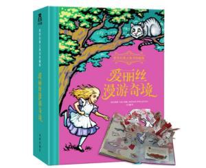 《 爱丽丝漫游奇境记》(礼盒装、立体珍藏翻翻书)(可满减用券)110.63元