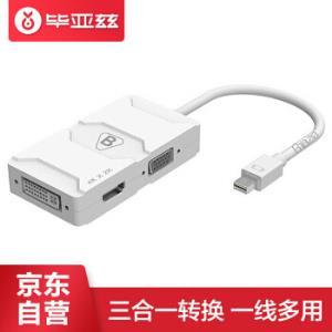毕亚兹 Mini DP转VGA/HDMI/DVI三合一转换器 4K*2K 迷你 Displayport雷电接口适配器接电视扩展坞 ZH8-4K65.9元