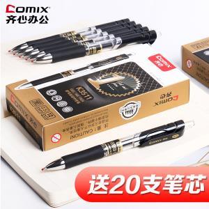 Comix 齐心 按动中性笔 黑色 3支 送20支按动笔芯 (需用券)7.8元包邮