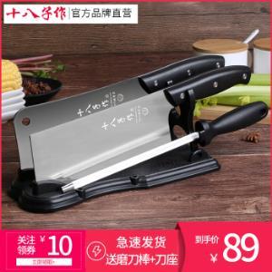 SHIBAZI 十八子作 刀具套装 切片刀砍骨刀组合 58.97元(需用券)