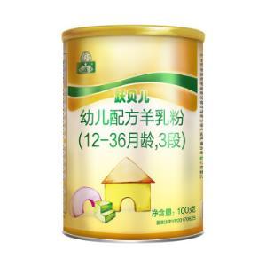 御宝跃贝儿幼儿配方羊奶粉3段(12-36个月)100克罐装(原金装)30元