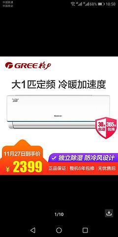 格力(GREE)大1匹 定速 冷暖 除湿 挂机空调 KFR-26GW/(26592)Da-3 品圆2399元