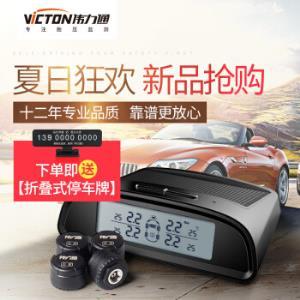 victon 伟力通胎压监测外置 太阳能无线TPMS报警器 T6L 外置158元